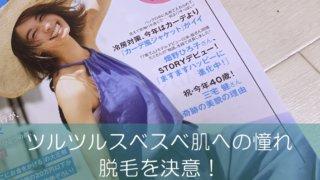 ツルスベ肌への憧れ|脱毛決意