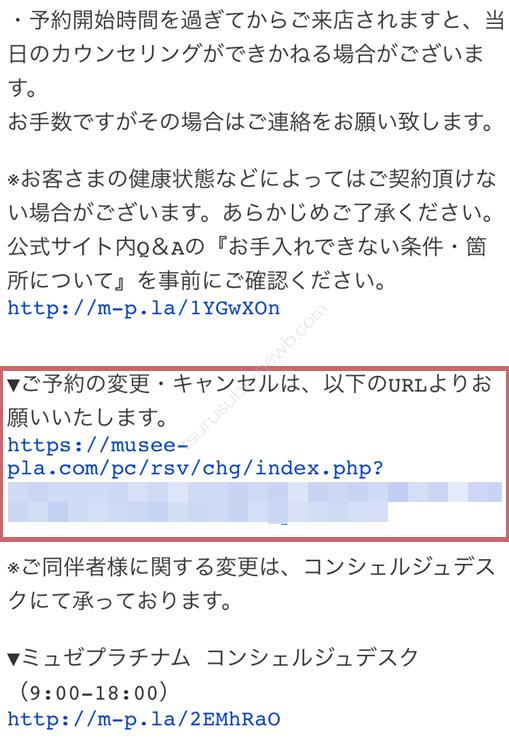 変更・キャンセルURL