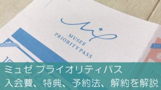 MUSEE PRIORITY PASS