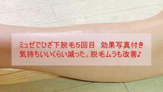 hizashita-effect05a